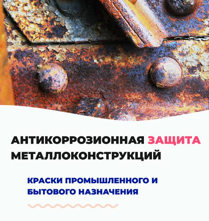 Антикоррозионная защита металлоконструкци. Краски, эмали, грунты Воронеж