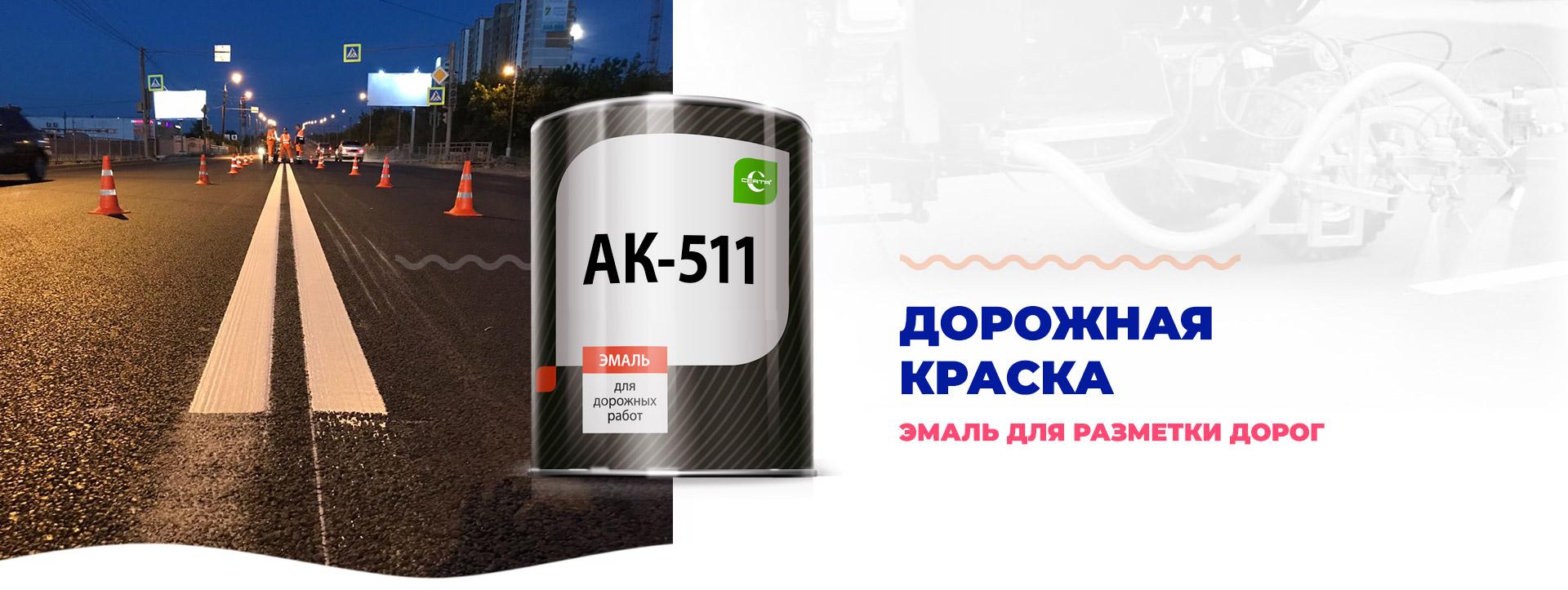Дорожная краска эмаль для разметки дорог Воронеж