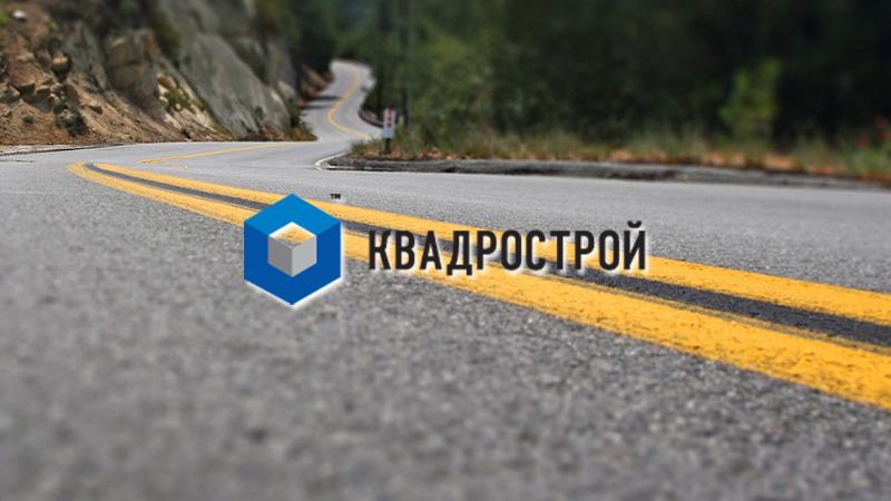 Краска для дорожной разметки Воронеж, купить в интернет магазине