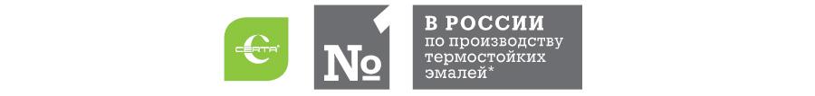 Лучшая термостойкая антикоррозионная краска эмаль Certa Церта для долговечной защиты металла Россия