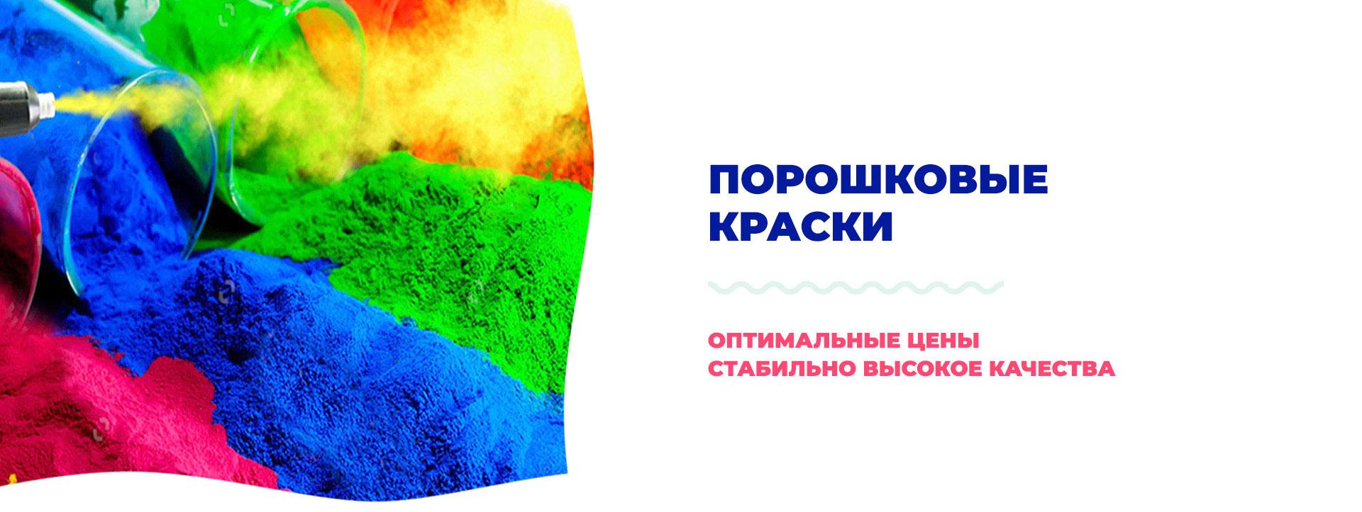 Порошковые краски, эмали, грунты Воронеж. Купить в магазине