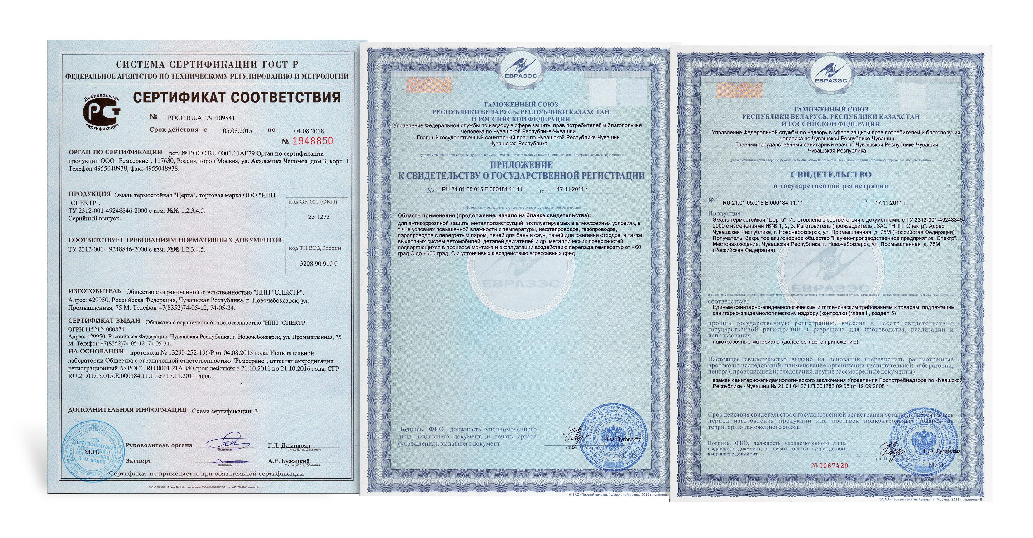 Сертифицированная термостойкая антикоррозионная краска эмаль Certa для долговечной защиты металла Воронеж