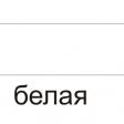 КВАДРОСТРОЙ / Краска White Line для стен и потолков супербелая 3кг Воронеж