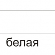 КВАДРОСТРОЙ / Краска White Line фасадная белоснежный / Base А 4,2кг Воронеж