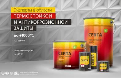Купить термостойкую антикоррозийную краску эмаль Certa Церта Воронеж