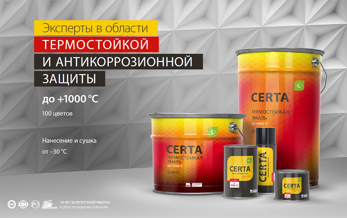 Термостойкая антикоррозионная краска эмаль Certa Церта для долговечной защиты металла Воронеж
